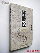 怀疑论的魅力(作者刘莘签赠本 四川人民出版社1999年1版1印 仅印1000册 私藏品佳)