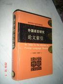 外国语言研究论文索引(1949-1989)(精装本)首页字痕