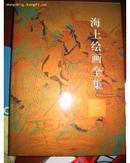 海上绘画全集(16开精装全5册,全彩铜版纸精印)