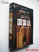 国富论(缩译全彩插图本)西方经济学的圣经影响历史的十大著作之一