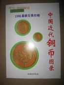 中国近代铜币图录 【钱币与收藏 (1998最新交易价格)  】