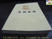 朱德选集(1983年版,32开本)