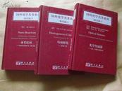 国外化学名著系列影印版2:光学传感器:工业、环境与诊断应用