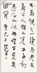 李洪智书法 草书条幅-陈师道诗(纵68cm横34cm)