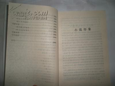 枕书集《王稼句著,91年1版1印,仅印2800册》图片