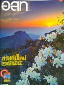 泰国旅游杂志2