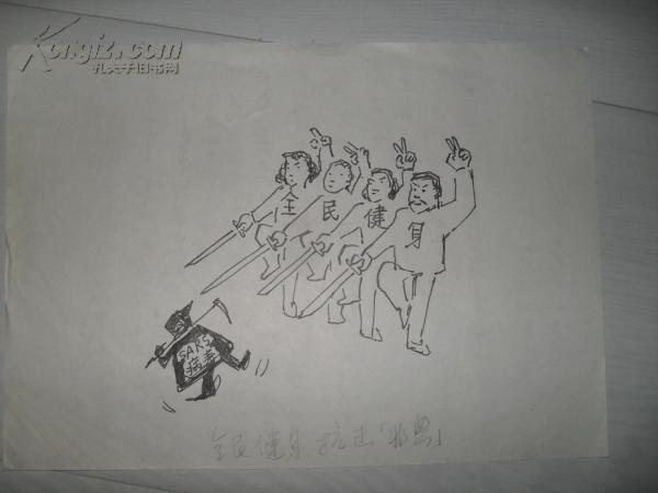 吉林漫画名家王广禄漫画手稿一张!全民健身,抗击非典!图片