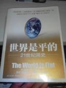 世界是平的(21世纪简史)【2006年一版一印;精装版】