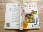 中华传统饮食宜忌全书