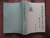 正版书 《中国近代军事史论文集》   一版一印 9品