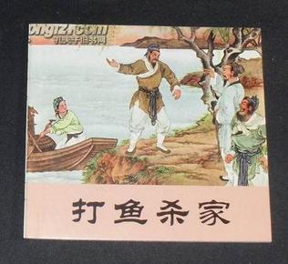 打鱼杀家(印数为3000册,量少精品!!)