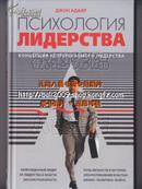 俄语原版 ПСИХОЛОГИЯ ЛИДЕРСТВА [精装] 领导心理学