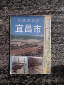 宜昌市交通浏览图(1994)