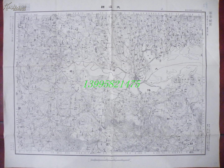 【图】民国地图17【日军侵华罪证】湖北省大冶县地形