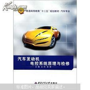 汽车专业普通高等教育十二五规划教材 汽车发动机电控系统原理与检修图片