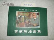 俞成辉先生签赠本《俞成辉油画集》(仅印300册)