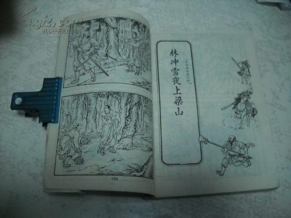 【图】中学古文连环画(第五册)【著名连环画大