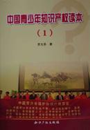 中国青少年知识产权读本(一)