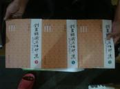 刘云鹤藏恩师印集(1方介堪印集.2陈寿荣印集......3沙曼翁印集)全3本合让88元 ..原价150元 . 原封..