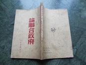 红色文献  民国三十六年初版  《论联合政府》毛泽东著(扇页有毛像)东北书店出版