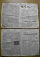 58年大跃进时期(安徽徽州地区休宁县)《休宁报》第七期共八版(导读:中共八届中央委员会举行第五次全体会议)(少见!此报1958年5月1日创刊。是年12月1日改为《休宁日报》。1961年2月停刊)送2版