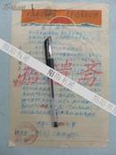 手札 关于江海珊的历政材料  彩色印刷的林彪题词放光忙信笺稀少