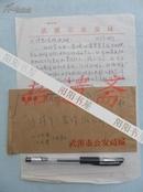 手札 武汉市工安局给沙洋第二农场派出所的公函带封