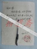 手札 黄冈县委监察委员会给团风区委的函件