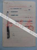 手札 关于涂子宣所犯贪污错误的定案报告 语录信笺