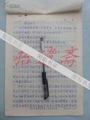 手札 在无产阶级文化大革命中汪青山所犯罪行综合材料 语录信笺