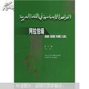 阿拉伯语基础语法 第四册 句法
