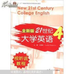 全新版21世纪大学英语视听说教程. 4_简介_作