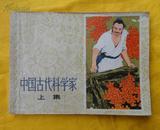 中国古代科学家(上)