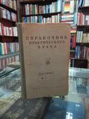 内科治疗手册 (精装俄文馆藏书) 1952版