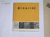 《国外剧场建筑图集》完整一册:(大型建筑工具书,几乎全图,10开本,精装本,1960年初版,大16开本)