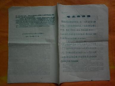 1968年运城县革命委员会文化革命办公室翻印下发的一组材料【5份合售】