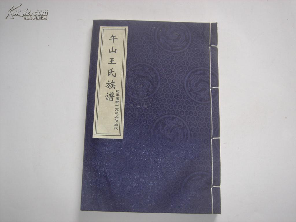 【王氏族谱】相关书籍图片图片