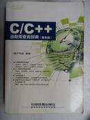 C++函数库查询辞典 (无盘)
