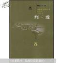 【正版新书】 新世纪万有文库:夏洛蒂·勃朗特  简·爱  一版一印