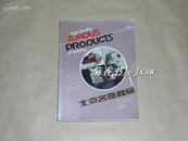 《北京名优产品》图录完整一册:(小8开,中文、英文对照、软精装,全新、1986年初版)