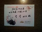 谷福林毛笔签赠诗句贺卡(孔网最低价,绝对好藏品,私藏品好)
