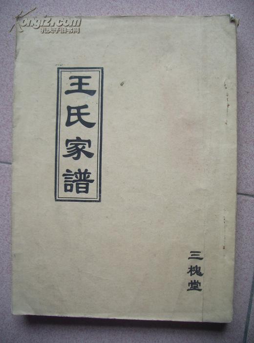 【图】三槐堂《王氏家谱》图片