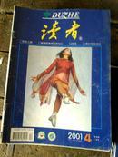 2001-2007《读者》旧杂志6本