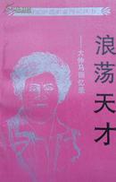 浪荡天才-大仲马回忆录(外国文学艺术家传记丛书)