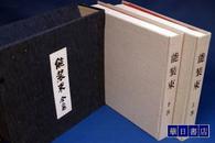 日本的染织  能装束 纹样  全2巻 定価35000日元 限定版 包邮
