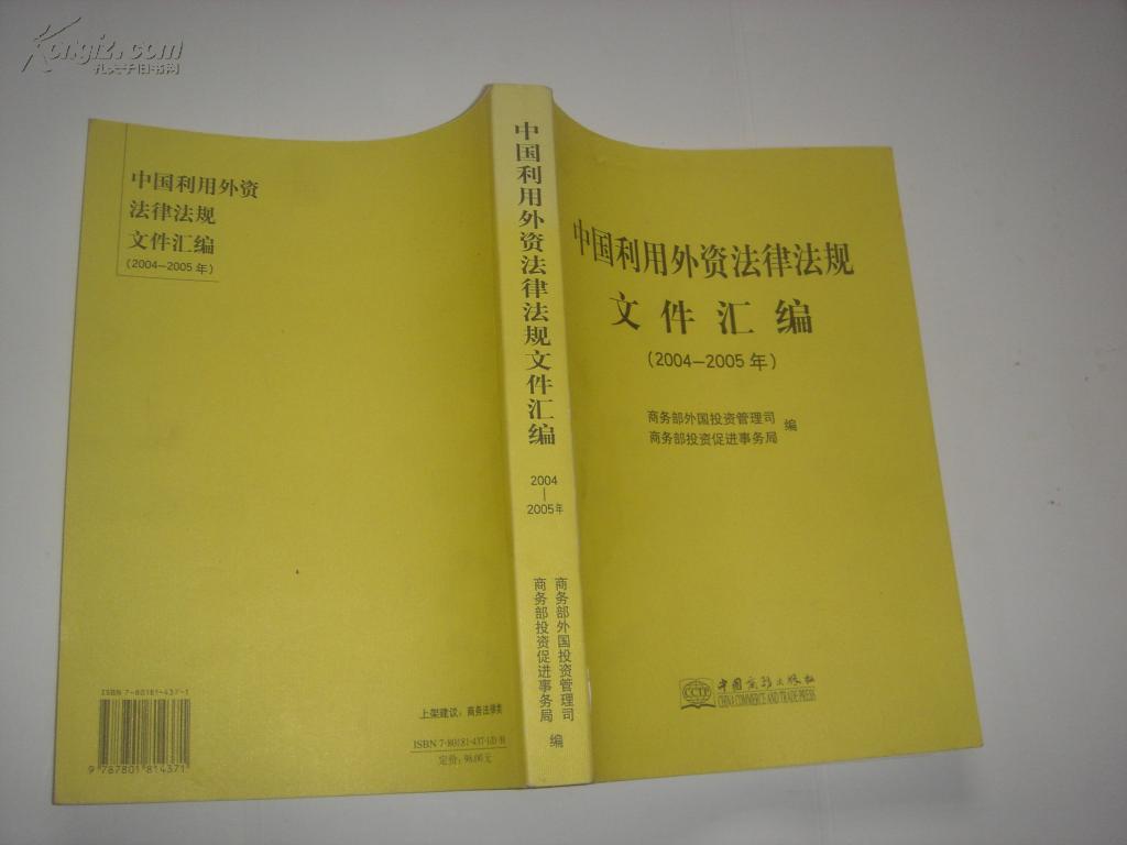 (1985年3月21日第六届常务委员会第十次会议通过 1985年3月21日中华人民国令第22号公布 1985