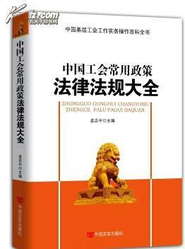 包邮】中国工会常用政策法律法规大全