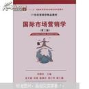 正版 国际市场营销学(第3版)闫国庆