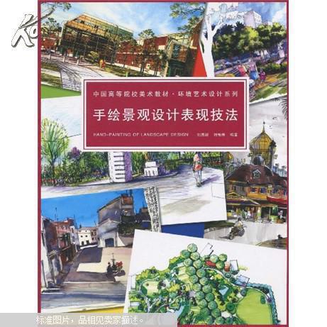 【图】手绘景观设计表现方案刘晨澍,刘艳伟编v方案技法网站设计图片