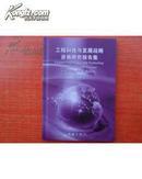 工程科技与发展战略咨询研究报告集2013 光盘(精装 32开)